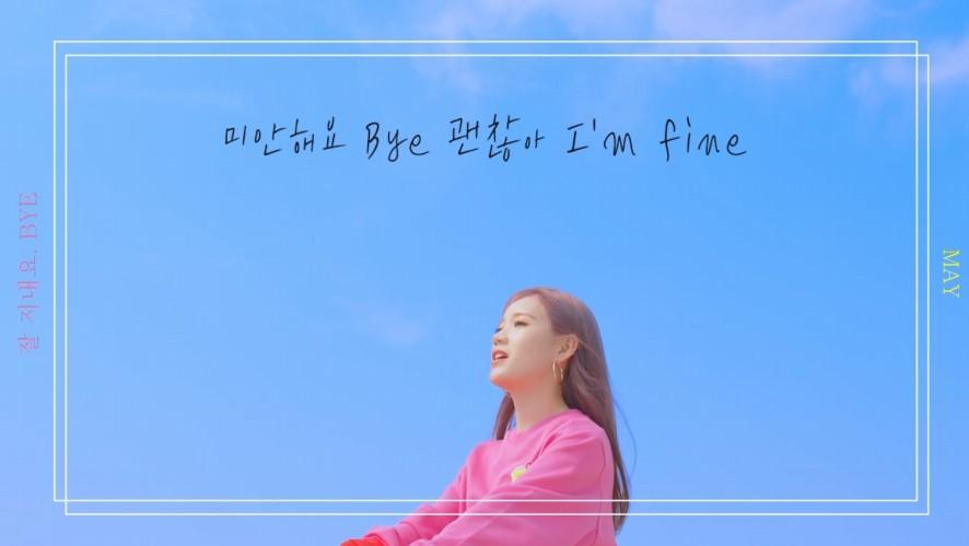 [MAY(메이)] '잘  지내요 Bye' Live Teaser. (1min)