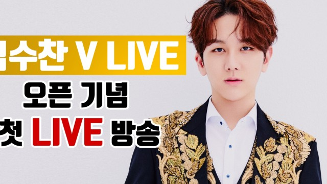 [Kim Soo Chan] PrinSoo Chan's 1st V LIVE broadcast 🤴🏻