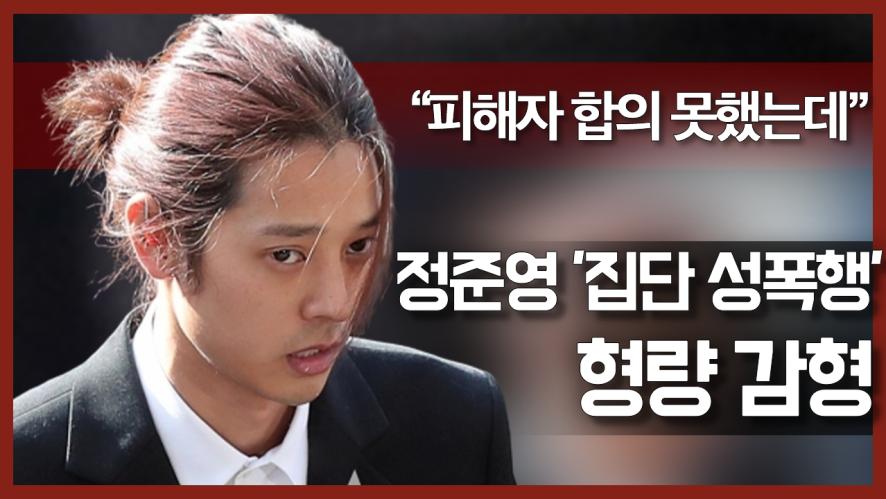 """""""피해자 합의 못했는데"""" 정준영 '집단 성폭행' 형량 감형"""