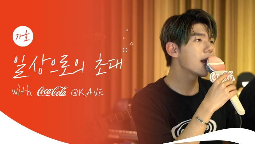 [LIVE] 가호 일상으로의 초대 With 코카콜라(Coca-Cola) @KAVE