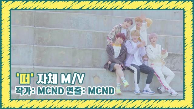 [Let's Play MCND] MCND '떠(Spring)' 자체 M/V (작가: MCND / 연출: MCND)