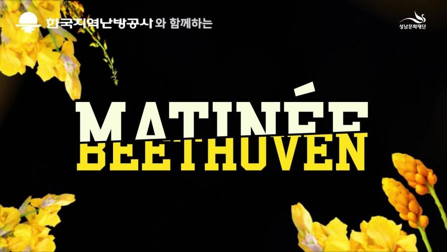 [예고] 성남아트센터 <2020 마티네 콘서트> 공연실황 생중계