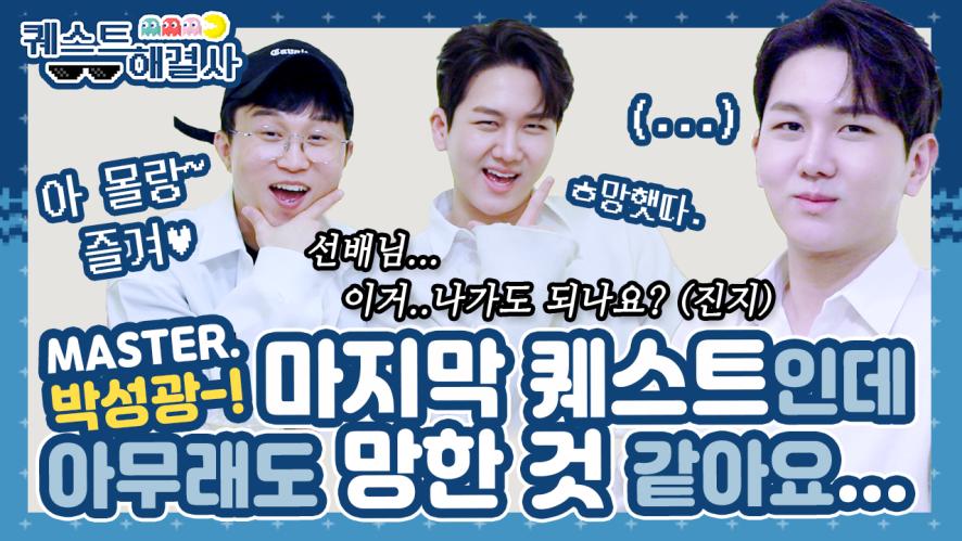 [김수찬] 퀘스트 해결사 : Quest5. 예능 대세 박성광에게 예능 비법을 전수 받아라!