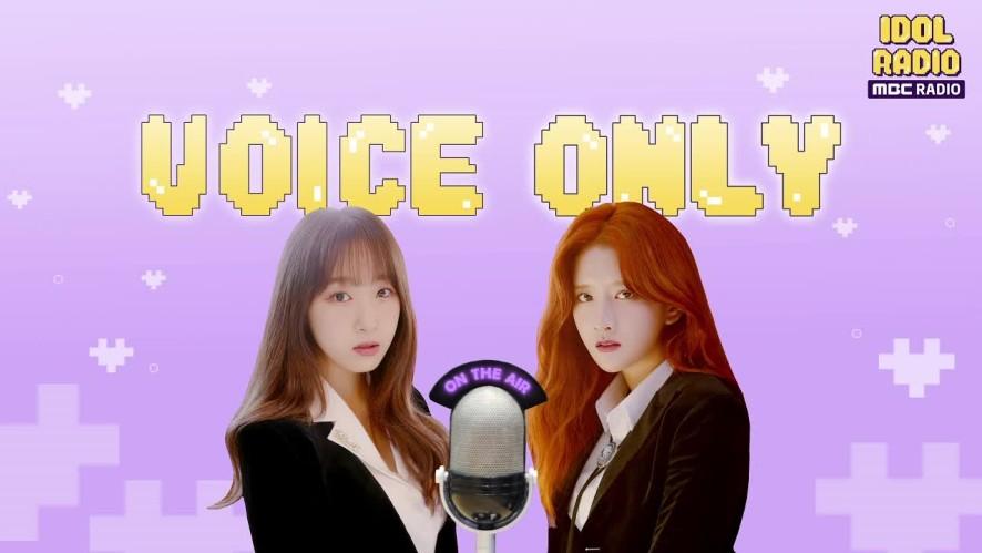 [Full]'IDOL RADIO' ep#593. 아이돌 플레이리스트 (스페셜 DJ 우주소녀 엑시&수빈)