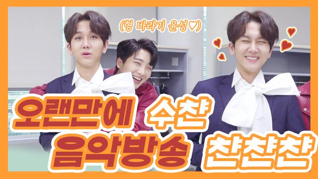 [김수찬] '사랑의 해결사' 더 쇼 비하인드