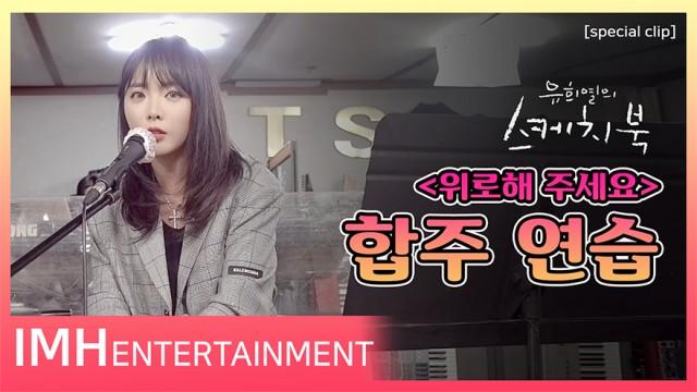 [Special clip]  홍진영 HONG JIN YOUNG 위로해주세요 합주연습 중 라이브