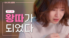 There's a group chat that I'm not in [Girls' World] EP.09
