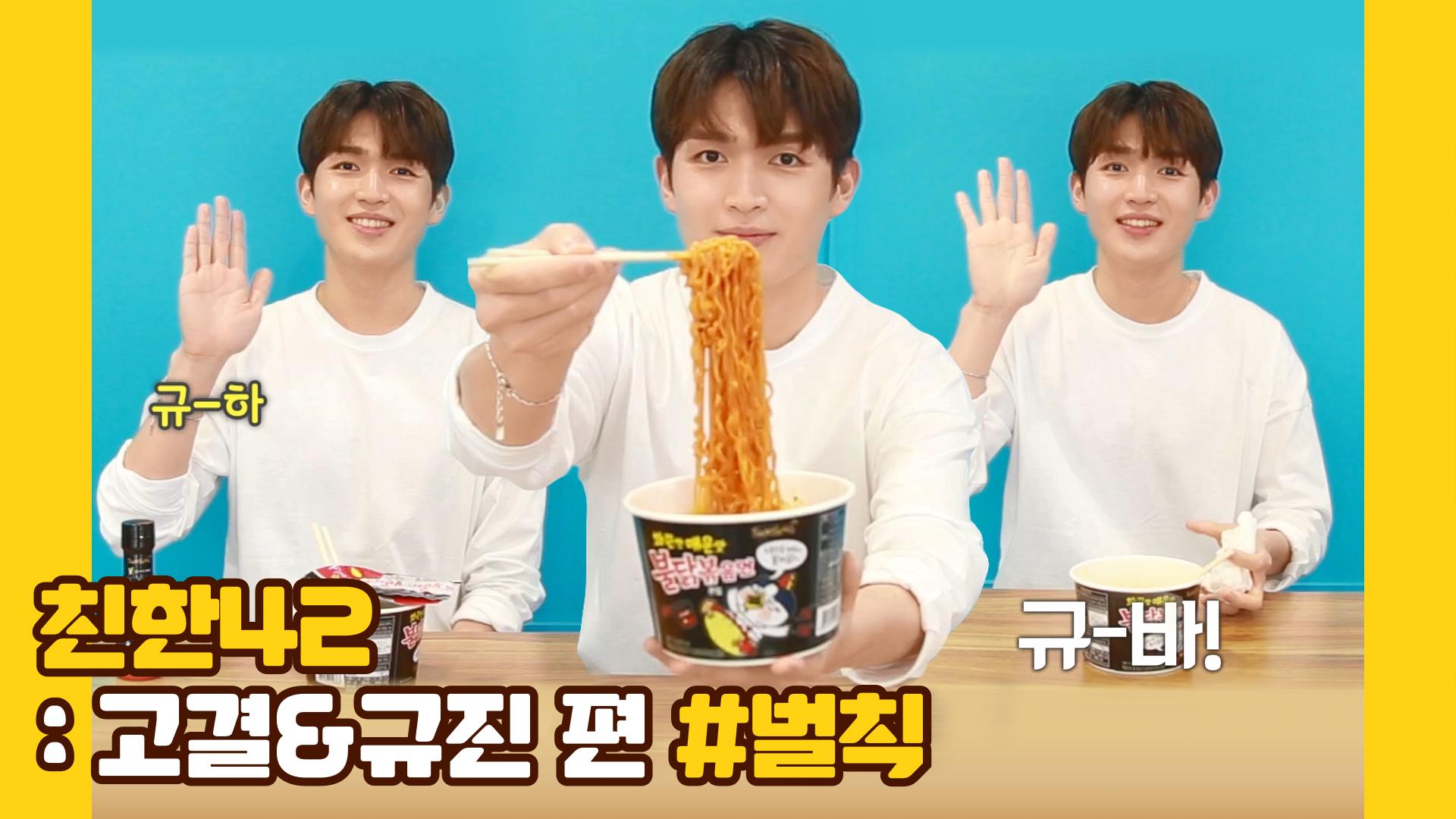 U10TV ep 259 - 업텐션의 친한42: 고결&규진 편 #벌칙
