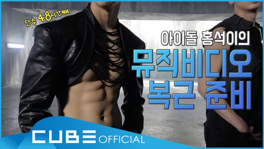 홍석이가 운동한다 홍홍홍 #2 : 뮤직비디오 속 완벽 복근을 위한 준비 과정