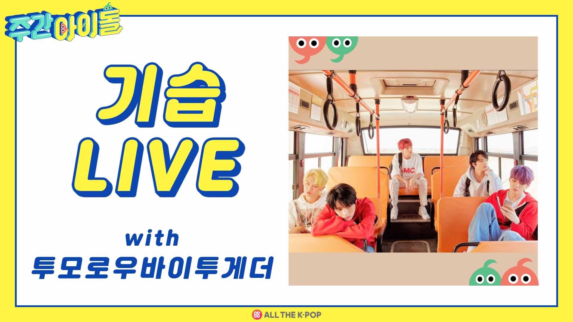 [주간아이돌] 기습 라이브 with 투모로우바이투게더