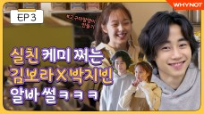 🍠찐탱 고구마 덕후의 고구마 말랭이 만들기! (feat. 깜짝 방문한 지빈이) [보라를보라] EP3