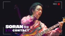 [SORAN] EYECONTACT LIVE :: 고백직전 (면호 Ver.)