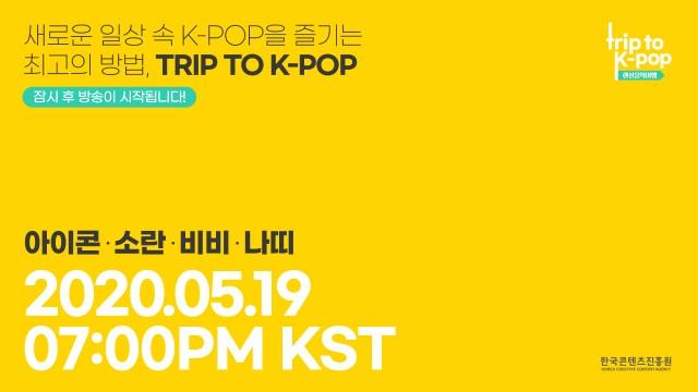 [TRIP TO K-POP] Online Music Trip DAY 1 (With iKON, Soran, BIBI, NATTY)