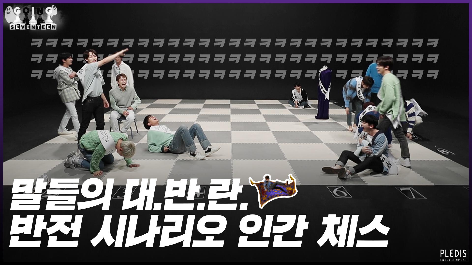 [GOING SEVENTEEN 2020] EP.17 인간 체스 #2 (Human Chess #2)