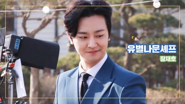 [장재호/Jang JaeHo] 이제 준수는 어디서 보나요😢 '유별나 문셰프' 마지막 촬영날🎥