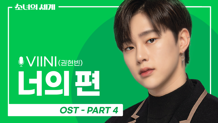[Girls' World] OST part.4 Your Side - VIINI