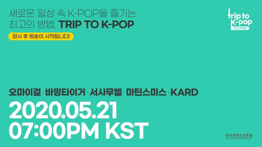 [다시보기][TRIP TO K-POP] 랜선 음악 여행 DAY 3 (With 오마이걸, KARD, 바밍타이거, 서사무엘, 마틴스미스)