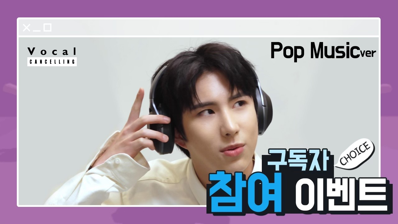A.C.E (에이스) - [구독자 참여 이벤트] Vocal Cancelling #2 (Pop Music Ver.)