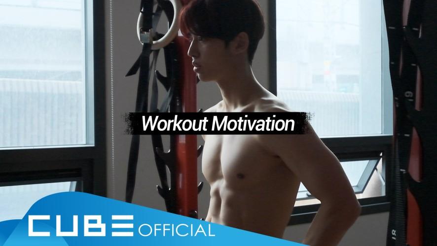홍석이가 운동한다 홍홍홍 #3 : Workout Motivation (Home Training Ver.)