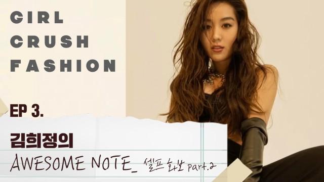어썸노트 EP.3 ) 김희정의 셀프화보 찍기 Part.2