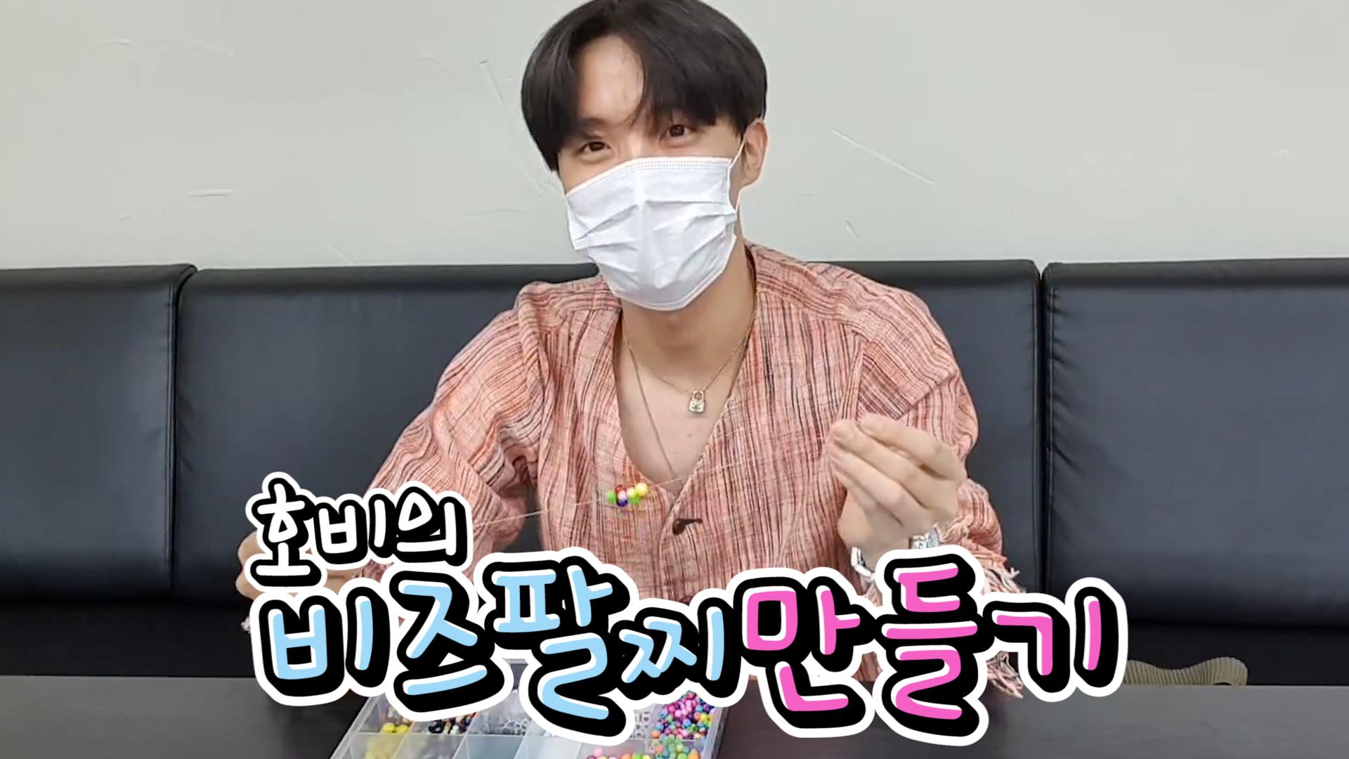 [BTS] 비즈팔찌 만드는 대롬쥐를 위해 행성으로 쥬얼리세트를!!!!!!!💍 (J-HOPE making beads bracelet)