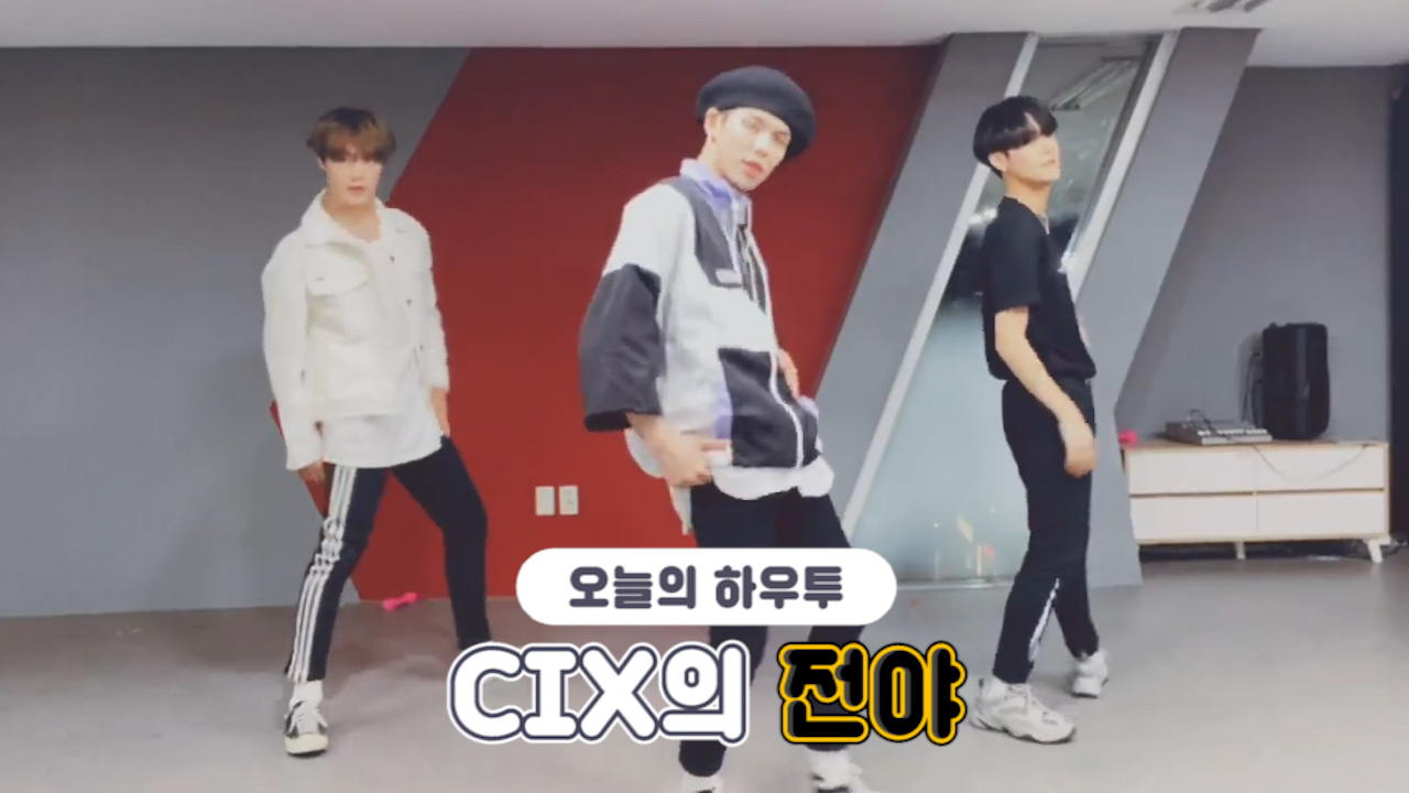 [VPICK! HOW TO in V] CIX의 전야 추는 법🌱 (HOW TO DANCE CIX's The Eve)