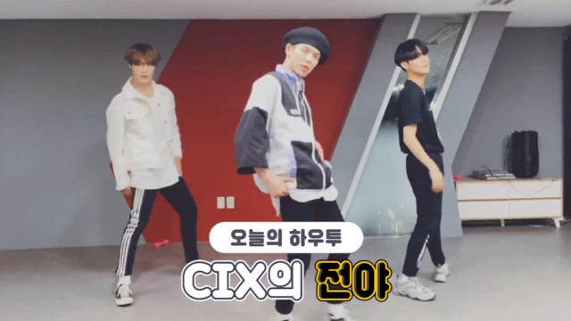 [V PICK! HOW TO in V] HOW TO DANCE CIX's The Eve🌱