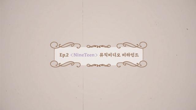 [나띠는말이야 | Natty is..] 'NINETEEN' MV Shooting Ep.2