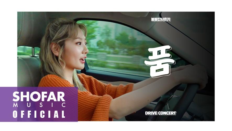 [볼빨간사춘기 - '품' Drive Concert]