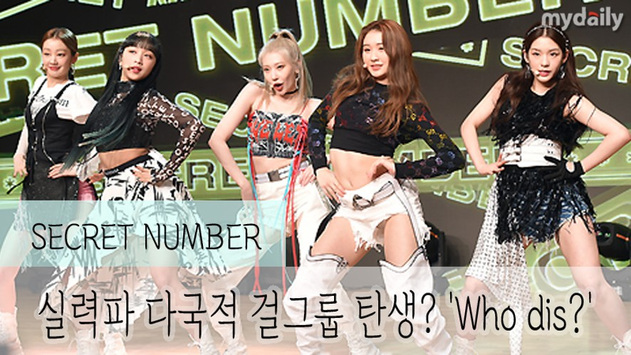 [SECRET NUMBER] attends the press conference of their new single 'Who Dis?' 3