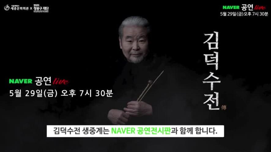 [예고] 음악극 <김덕수전傳> 공연실황 생중계
