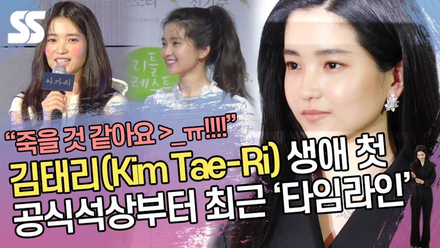 김태리(Kim Tae-Ri), 생애 첫 공식석상부터 최근 '타임라인' (feat. 폭풍성장)