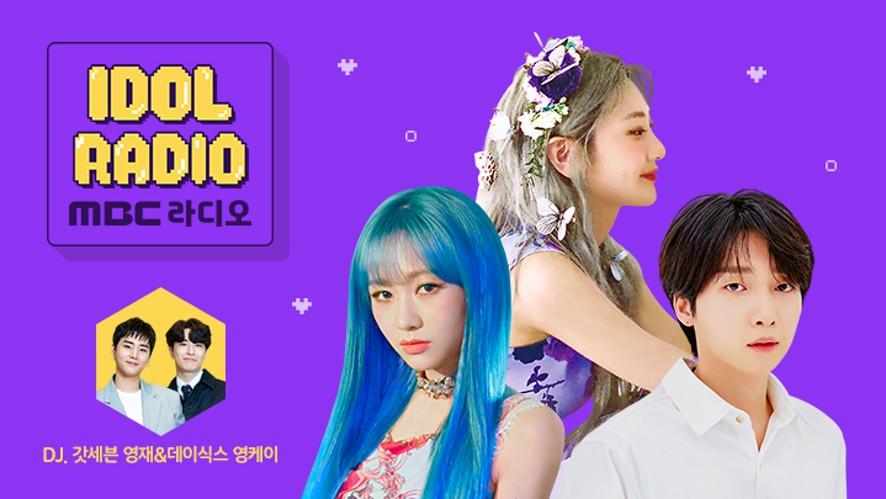 'IDOL RADIO' ep#597. Idol Singer Songwriters (w. BOL4 Ahn Jiyoung & LOVELYZ Sujeong & Jeong Sewoon)
