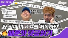 [Young & Rich] Behind Clip 2 : Reading Comments