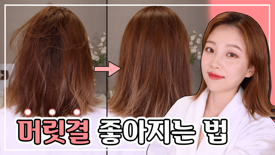 How do celebrities take care of their bleached hair? Hair care tips (Red Velvet JOY's shampoo)