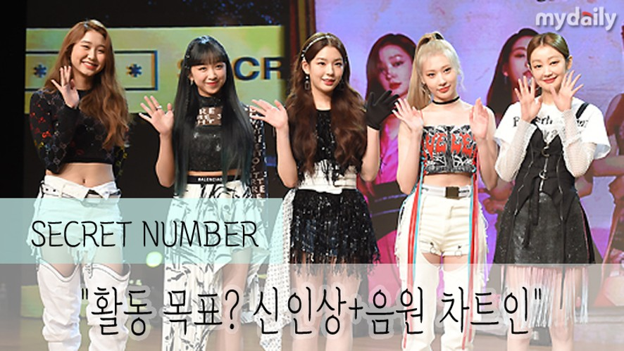 [SECRET NUMBER] attends the press conference of their new single 'Who Dis?' 1