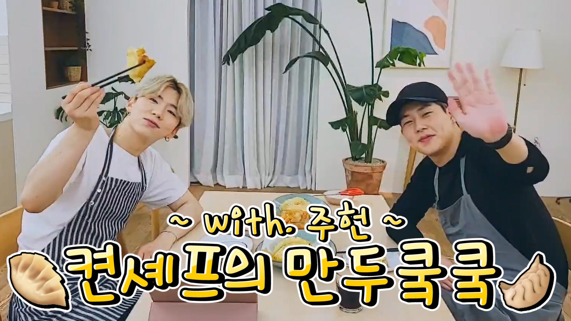 [MONSTA X] 투체인의 만두라면 만두피만 8m라도 파헤치고 들어갈 거라구요 🥟🚧 (KIHYUN&JOOHONEY making dumpling)