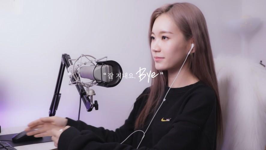 [MAY(메이)] '잘 지내요 Bye (Bye)' 작업실 Live