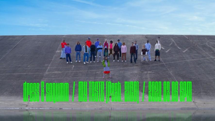 [Teaser] 드레스 & 소금 (dress & sogumm) 내 입맛 (Feat. ZICO)