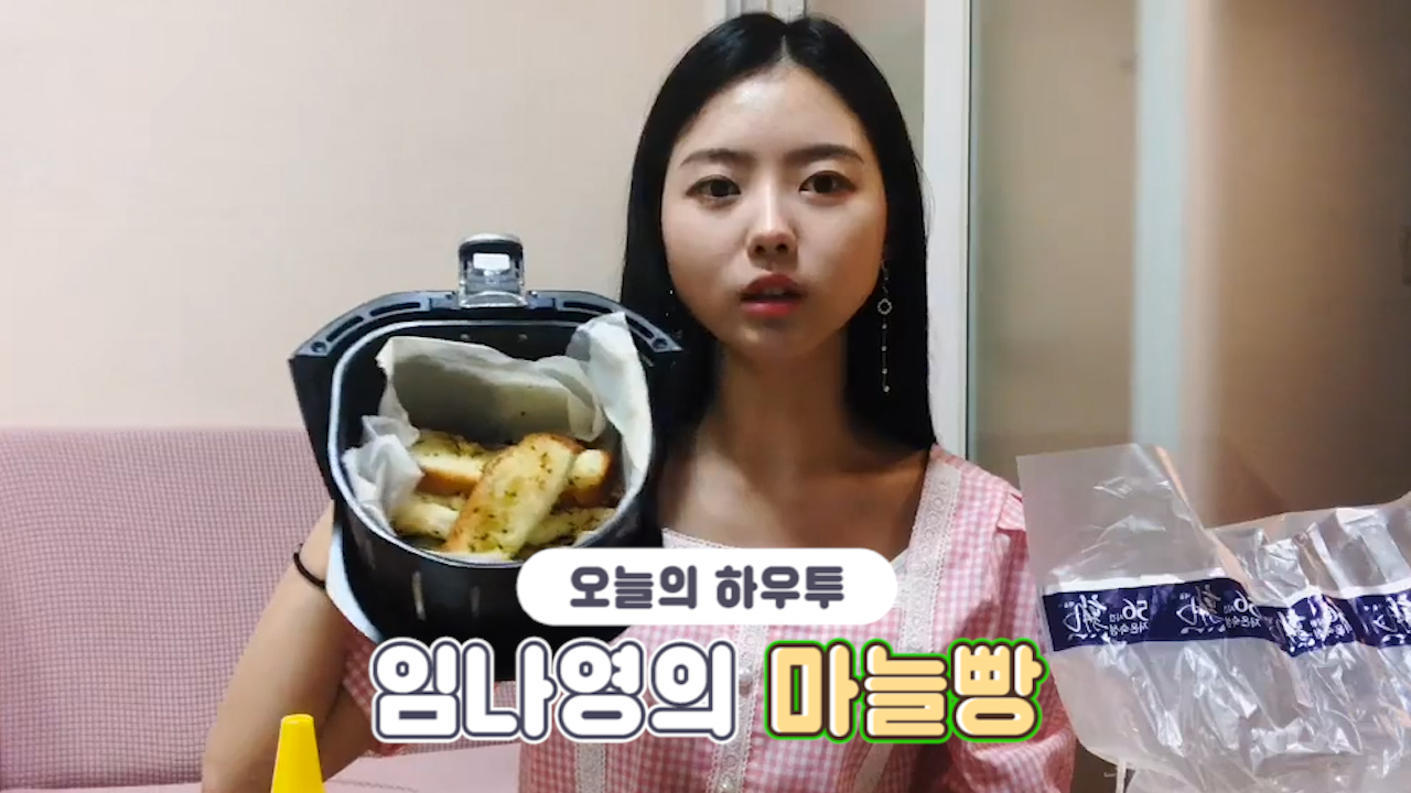 [VPICK! HOW TO in V] 임나영의 마늘빵🍞 (HOW TO COOK Lim Na Young's Garlic Bread)