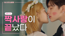 How to end a friendship [Girl's World] EP.11
