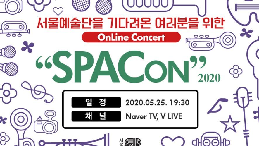 서울예술단을 기다려온 여러분을 위한 OnLine Concert 'SPACON' 녹화중계