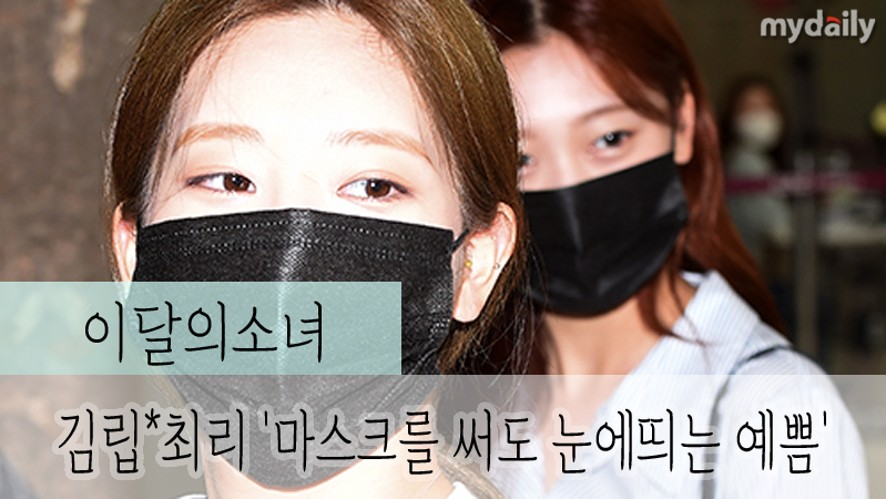 [LOONA] arrived at Gimpo international airport