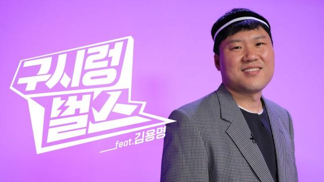[EP.2] 김용명의 구시렁벌스를 라이브로! ㅣ슈퍼스타 김용명 여기에 나온 까닭은 무엇인가?!