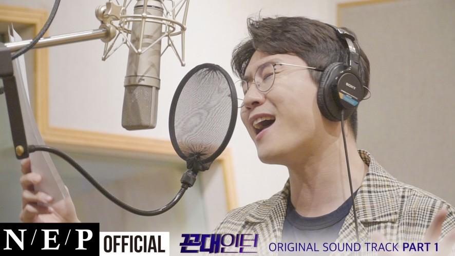 Young Tak l 'Kkondae Latte'MV l Kkondae intern OST Part1