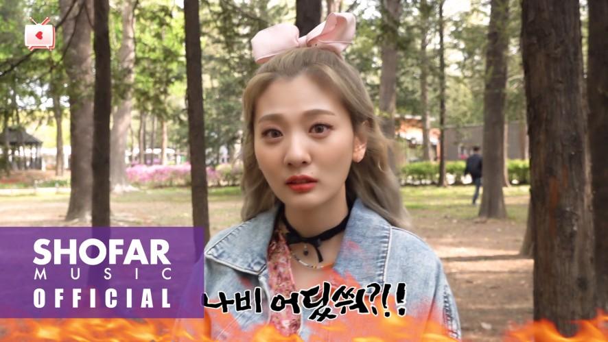[볼사TV] ep.14 '나비와 고양이' MV 비하인드