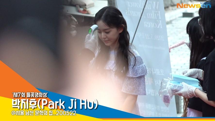 박지후 (PARK JI HU), '입장 전 발열 체크는 기본' (제7회 들꽃영화상) [뉴스엔TV]