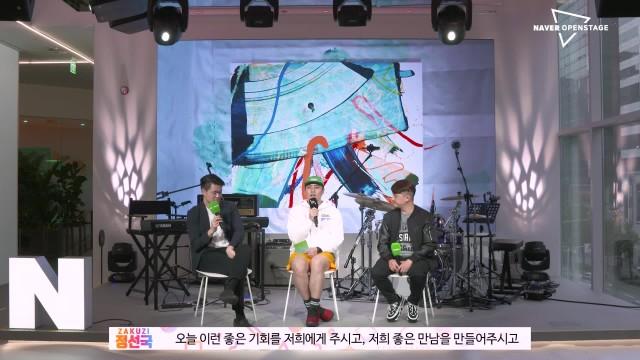 [다시보기] 네이버 오픈스테이지 <자쿠지밴드 X 최승윤 라이브페인팅 콜라보 콘서트>