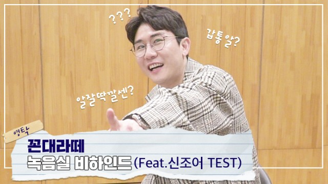 [VLIVE exclusive] Young Tak's new word test l Are you a Kkondae? (Feat. Kkondae Latte)