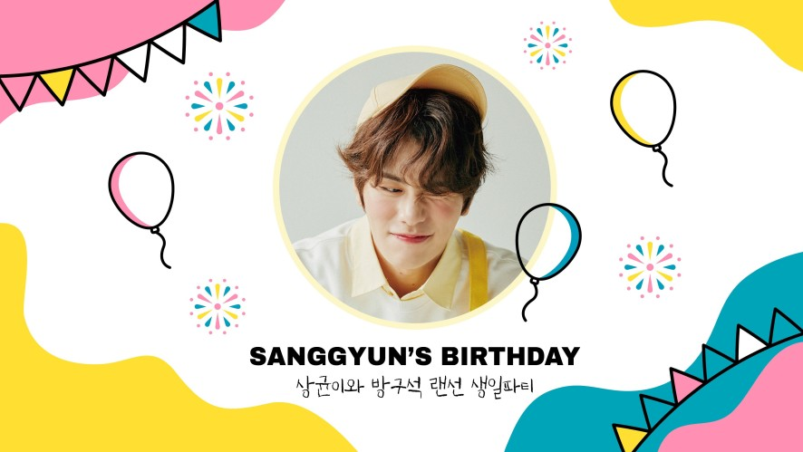 Sang Gyun's Internet Birthday Party